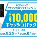 最大10,000円キャッシュバック「RXシリーズ キャッシュバックキャンペーン」開始