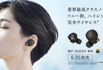 LDACに対応、ハイレゾ音質を楽しめる完全ワイヤレス型ヘッドホン「WF-1000XM4」発表