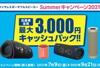 最大3,000円キャッシュバック「ワイヤレスポータブルスピーカー Summerキャンペーン2021」開始