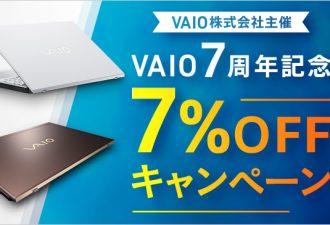 対象のVAIOが7%OFF「VAIO 7周年記念7%OFFキャンペーン」実施中