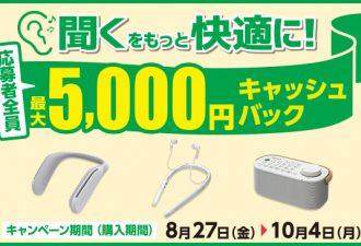 最大5,000円キャッシュバック「聞くをもっと快適に! キャッシュバックキャンペーン」開始