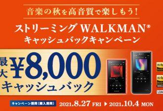 最大8,000円キャッシュバック「音楽の秋を高音質で楽しもう!ストリーミングWALKMANキャッシュバックキャンペーン」開始
