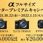 最大5万円キャッシュバック「αフルサイズ ウインタープレミアムキャンペーン」開始