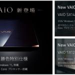 新OS「Windows11」搭載モデル、VAIO Z、VAIO SX14、VAIO SX12発表